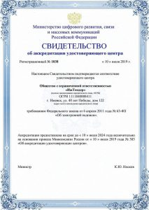 Свидетельство об аккредитации ИЖТЕНДЕР
